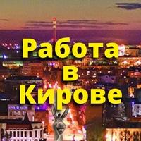 Работа в Кирове Работа Киров.