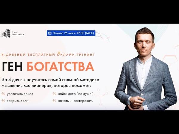 """Самое скандальное видео про ГЕН БОГАТСТВА"""""""