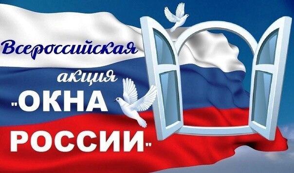 Внимание! Сегодня стартует акция «Окна России»