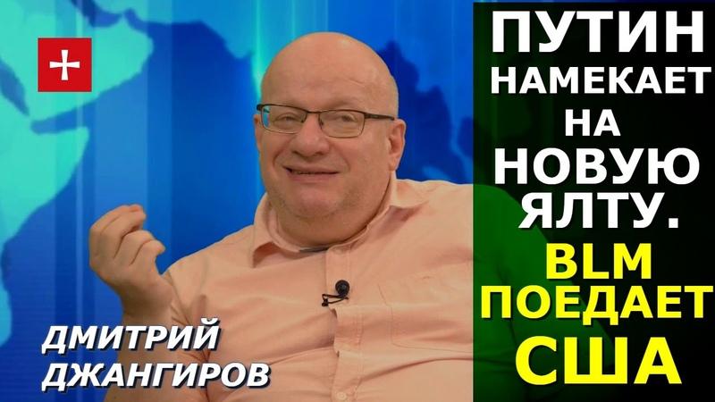 Джангиров зачем Путин взорвал мир статьей о Войне и главный парадокс чёрного майдана в США