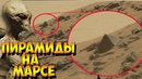 Кто Построил Пирамиды на Марсе