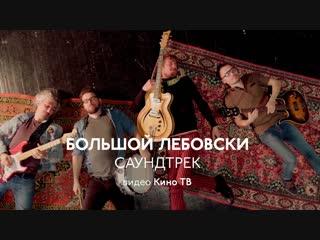 #Саундтрек: Большои лебовски, группа Сегодняночью
