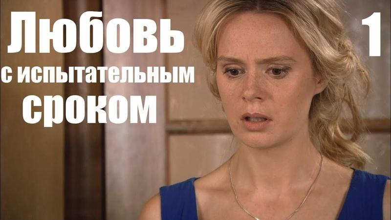 ЛЮБОВЬ С ИСПЫТАТЕЛЬНЫМ СРОКОМ 1 серия русская мелодрама
