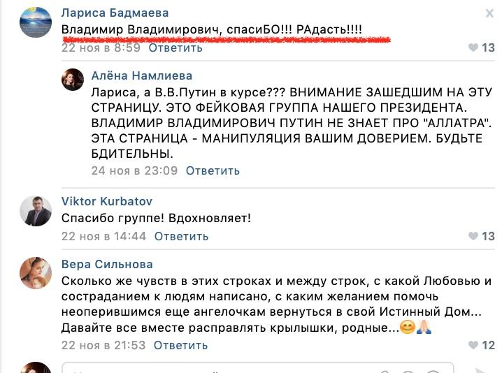 """Алёна Намлиева - Подробный разбор """"АллатРа"""" Опасности этого учения MNIR3QgtpL8"""