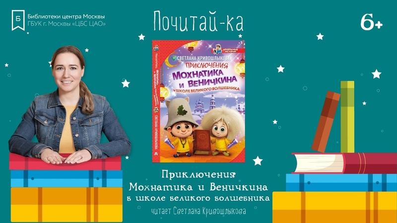 Почитай ка Приключения Мохнатика и Веничкина в школе великого волшебника