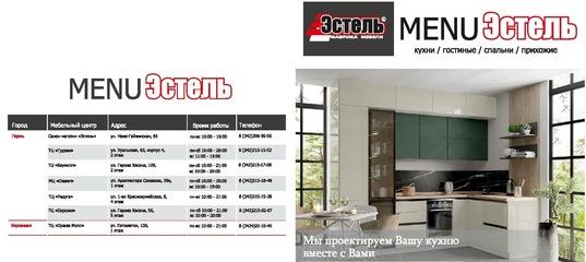 Мебельная фабрика «Эстель», г.Пермь. PDF каталог