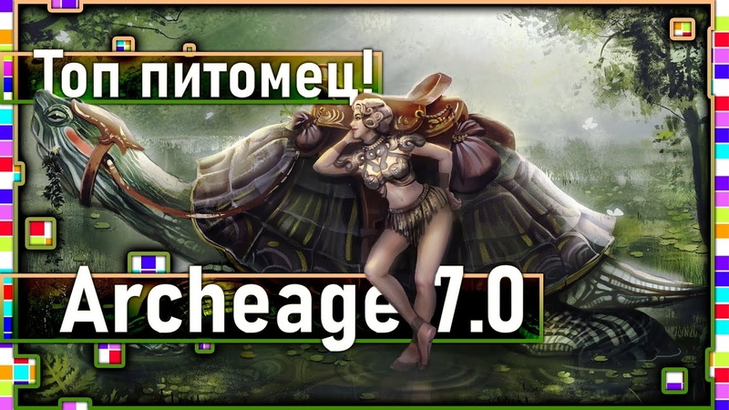Archeage 7 0 Топ питомец Креативный директор вернулся