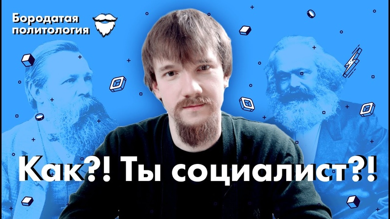 Как! Ты социалист! | Бородатая политология
