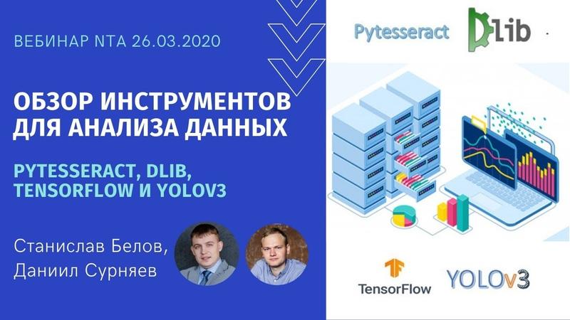 Обзор инструментов Pytesseract Dlib TensorFlow и Yolov3 для анализа данных