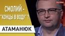 Громкое разоблачение! Атаманюк: роль жены Зеленского в деле отставки главы НБУ, почему ушел Смолий