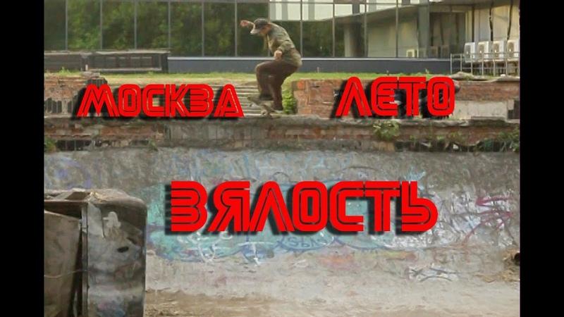 МОСКВА ЛЕТО ВЯЛОСТЬ 2019