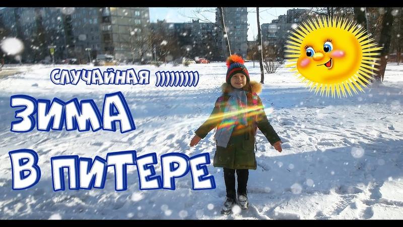 Февраль зима снег мимолетный погода в ПИТЕРЕ 🌈
