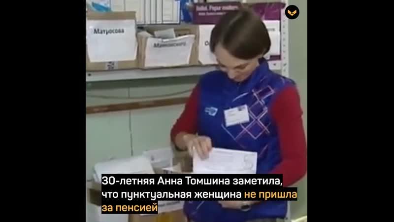 В Иркутской области работница почты спасла бабушку от смерти заметив что та не пришла за пенсией смотреть онлайн без регистрации