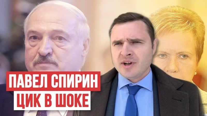 Павел Спирин О фальсификациях Лукашенко депутате Василевич и взрыве метро