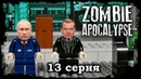 LEGO Мультфильм Зомби Апокалипсис - 13 серия / 2 Сезон / LEGO Zombie Apocalypse