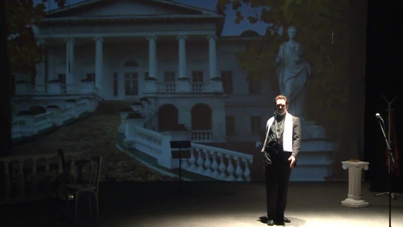 Фрагмент моноспектакля Лица прежних поколений страницы Пушкина