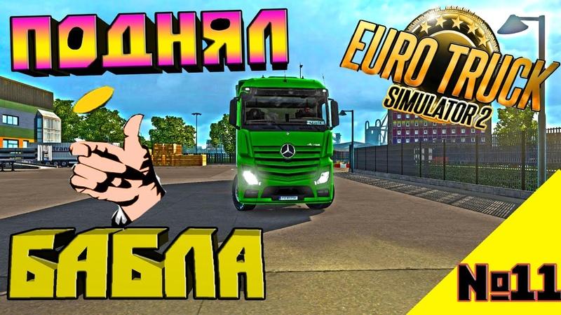 ПОДНЯЛ бабла, и почти КОНЧИЛОСЬ топливо в Euro Truck Simulator 2 на руле Thrustmaster.