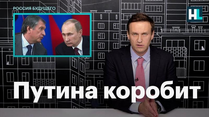 Навальный о том как Путина коробят гигантские зарплаты глав госкорпораций