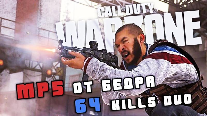 64 Убийства в Дуо с MP5 от Бедра СoD: Warzone | Call Of Duty Warzone