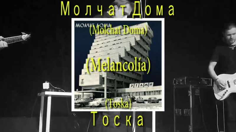 Molchat Doma Тоска Toska Sub Español Post Punk New Wave Soviet Wave Synth Wave Молчат Дома