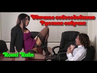 Удачное собеседование,Русская озвучка,Romi Rain,с переводом,milf,Office,офис,начальница,босс,порно,porno,зрелая,boss,sex,минет