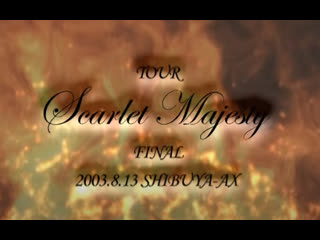 LAREINE (ラレーヌ) 'Scarlet Majesty' Full live at Shibuya-AX on August 13th 2003