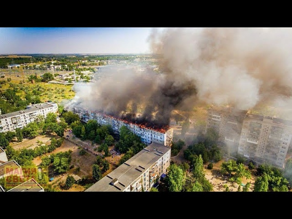 ❗Большой пожар в Новой Каховке Горит многоквартирный дом