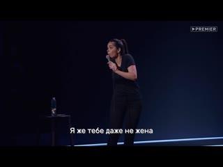 Концерт Юлии Ахмедовой Нет харассменту | Прямо сейчас на PREMIER
