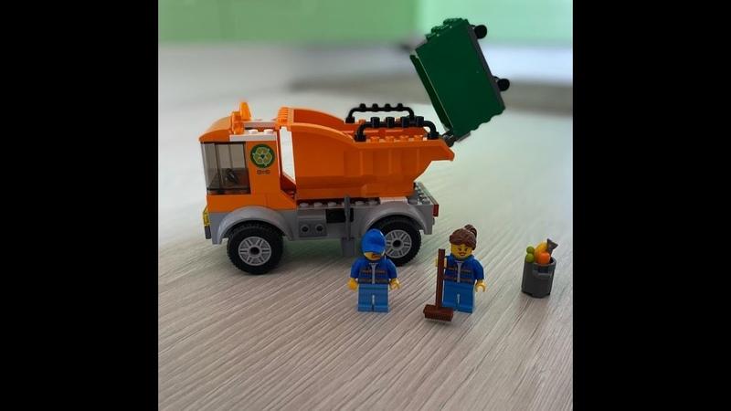 Распаковка и сборка lego city (мусоровоз)