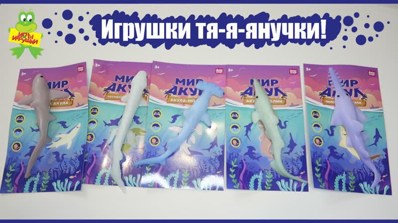 Игрушки тянучки антистресс Мир акул от ДобрБобр Вся коллекция акул Акул Не тонут и тянутся