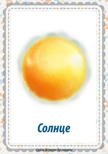 Дидактический материал: Солнечная система Высококачественный шаблон pdf для печати прилагается.