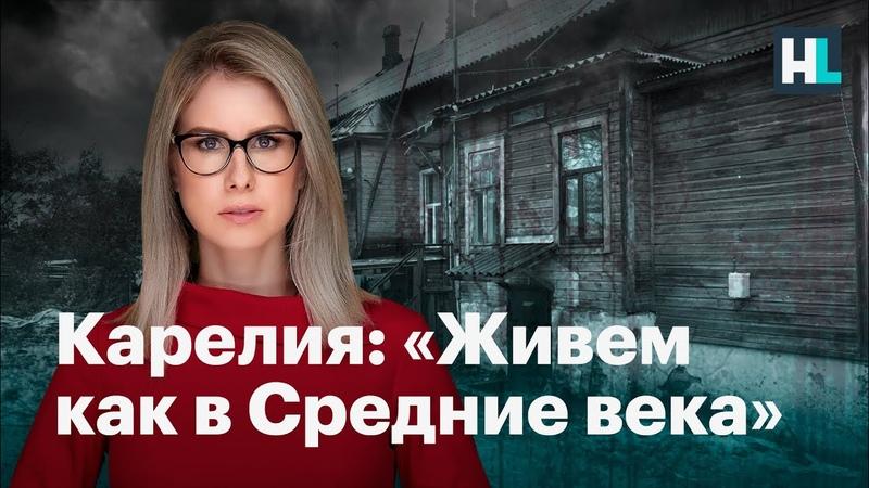 Карелия Бедность убитые дороги и ветхое жилье