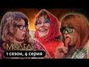МОДЕЛЬ XL РОССИЯ 4 ВЫПУСК ФОТОСЕССИЯ НА РЫНКЕ
