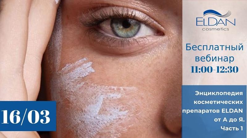 Вебинар «Энциклопедия косметических препаратов от ELDAN Cosmetics от А до Я, 1 часть»
