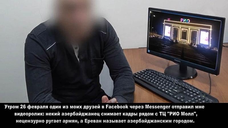 СНБ Армении установила автора ролика с азербайджанцем в Ереване
