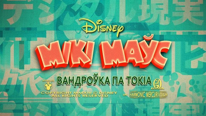Мікі Маўс (Mickey Mouse) па-беларуску – Вандроўка па Токіа