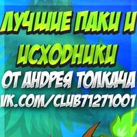 Лучшие паки и исходники от Андрея Толкача!