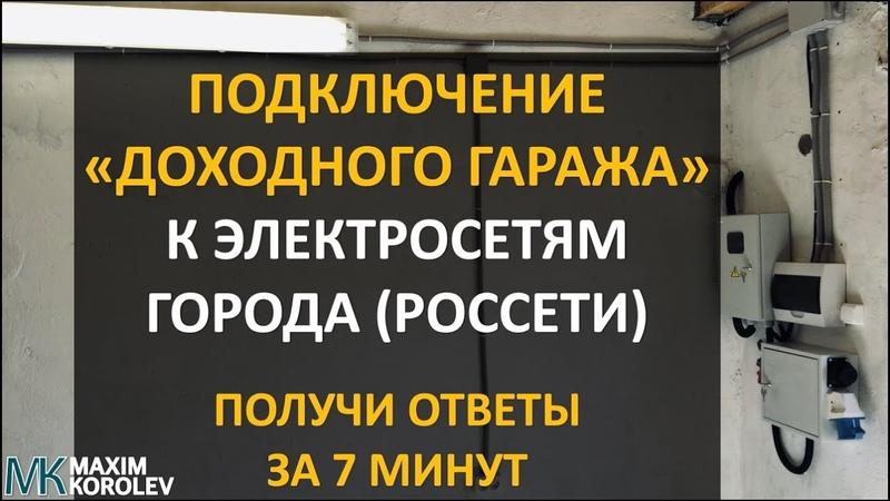 ЭЛЕКТРИЧЕСТВО | ПОДКЛЮЧЕНИЕ ДОХОДНОГО ГАРАЖА К ЭЛЕКТРОСЕТЯМ ГОРОДА (РОССЕТИ) ПОЛУЧИ ОТВЕТЫ ЗА 7 МИН.