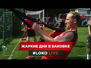 #LOKO LIVE // Жаркие дни в Баковке // Силовой комплекс // Танцы от Эдера