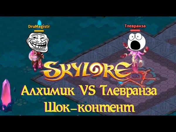 Skylore Третий альфа тест Алхимик VS Тлевранза Соло