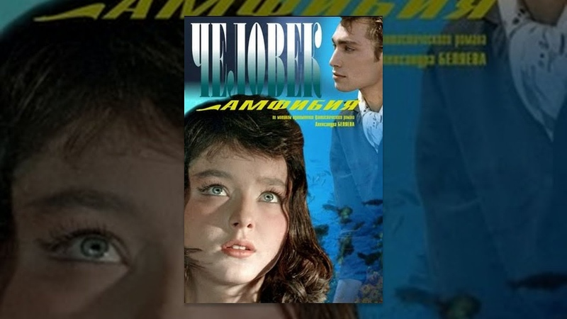 Человек амфибия советский фильм фантастика мелодрама
