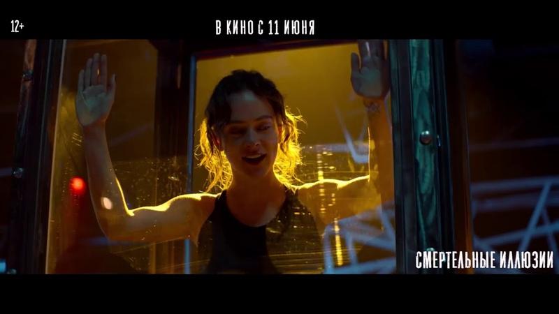 СМЕРТЕЛЬНЫЕ ИЛЛЮЗИИ 2020 русский трейлер фильма на канале GoldDisk онлайн смотреть онлайн без регистрации