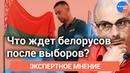 Армен Гаспарян о подготовке госпереворота в Белоруссии удержит ли власть Лукашенко