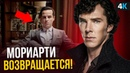 Шерлок 5 сезон уже в работе?