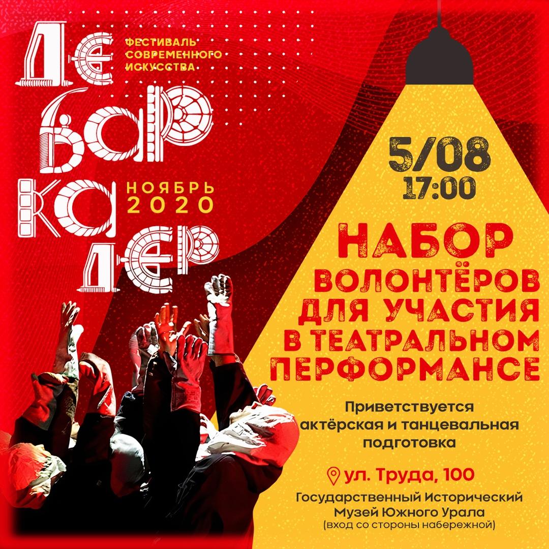 Афиша Челябинск Набор волонтеров для участия в театральном перфо