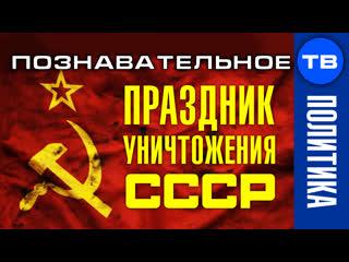 День России. Праздник уничтожения СССР (Познавательное ТВ, Артём Войтенков)