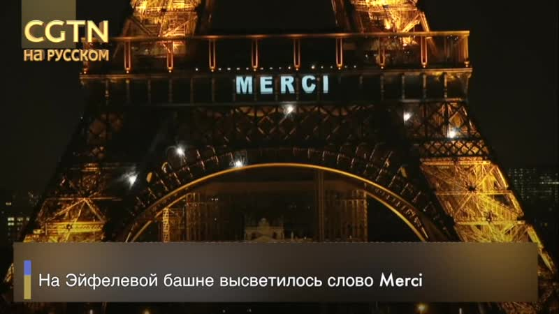 На Эйфелевой башне зажгли слово Merci