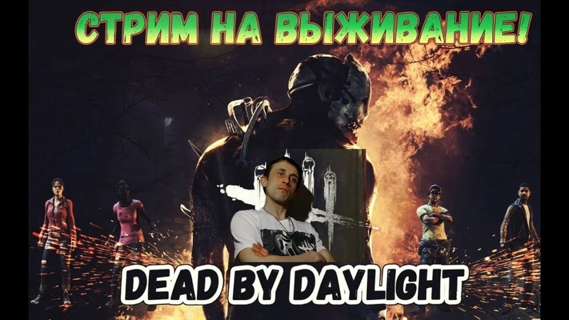 Dead by Daylight чилим с милыми девушками МжМж