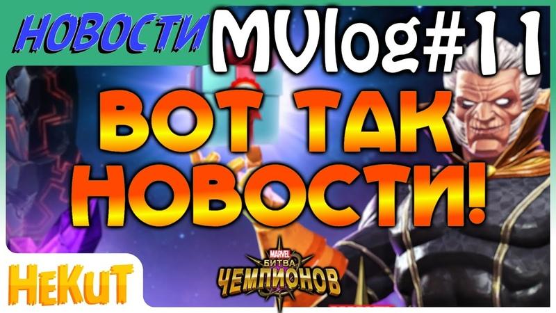 ❗ MVlog 10 Скорые нововведения бойкот Marvel Contest of Champions