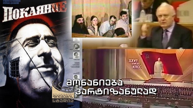 ქართული დოკუმენტალისტიკა მონანიება პა 4